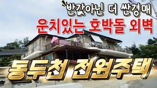 반값 아닌 더 싼 경매 / 운치있는 호박돌 외벽 동두천…