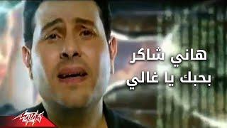 Bahebak Ya Ghaly - Hany Shaker بحبك يا غالى - هانى شاكر