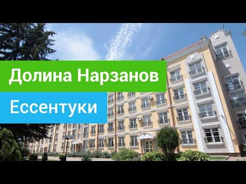 Санаторий Долина Нарзанов, Ессентуки, Россия - Sanatoriums.com