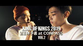 YouTube動画:KING OF KINGS 2019 西日本予選 at CONPASS VOL.2