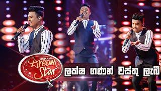 Supun Madawa | Laksha Ganan Wasthu Labi ( ලක්ෂ ගණන් වස්තු ලැබී ) | Dream Star Season 10 Thumbnail