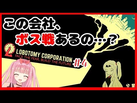 【lobotomy corporation #4】セフィラコア抑制……?助けて魔法少女!!【VTuber】