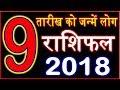 Birth date 9 Horoscope Rashifal Prediction or Bhavishyfal 9 तारीख को जन्में लोग राशिफल 2018