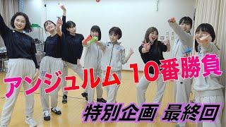 アンジュルム特別企画10番勝負!Part.10 最終回!