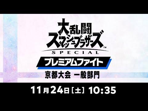 大乱闘スマッシュブラザーズ SPECIAL プレミアムファイト 京都大会 一般部門(決勝ステージ進出者決定戦)