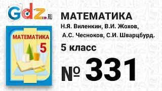 № 331 - Математика 5 класс Виленкин