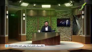 تریبون آزاد - آیا می دانید قبر حضرت الحسین علیه السلام مشخص نیست؟ - 31/10/2017