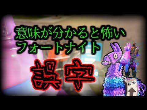 【アニメ】誤字【意味が分かると怖いフォートナイト】