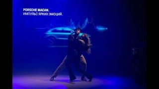 Финалисты танцев на ТНТ на презентации нового Porsche Macan 2019