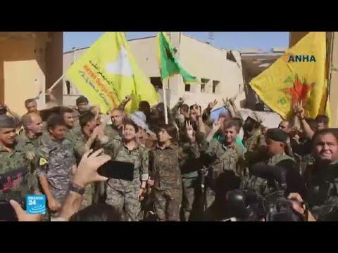 قوات سوريا الديمقراطية تبدأ عمليات تمشيط الرقة من الخلايا النائمة  - نشر قبل 2 ساعة