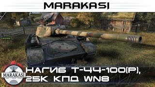 Нагиб Т-44-100(Р), 25к кпд wn8, 7.3к урона World of Tanks