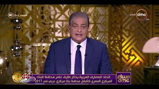 مساء dmc - اتحاد المصارف العربية يختار طارق عامر كأفضل محافظ بنك مركزي عربي في 2017