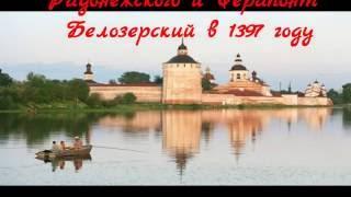 видео Кирилло-Белозерский историко-архитектурный и художественный музей-заповедник