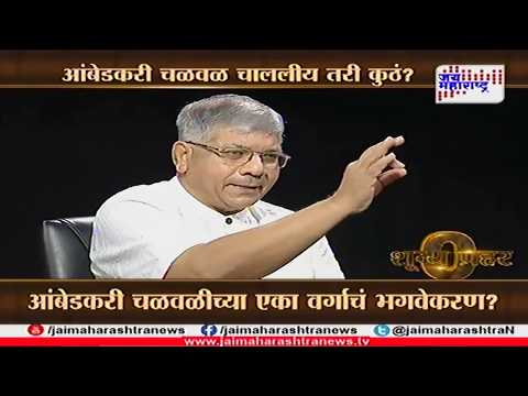 Shunya prahar with Prakash Ambedkar | शून्य प्रहर - प्रकाश आंबेडकर