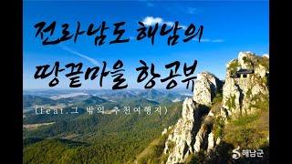 전라남도 해남 땅끝마을 항공뷰 영상