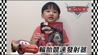 【檸檬玩具】Cars 3 輪胎競速發射器 閃電麥坤 Lightning McQueen  汽車總動員  射擊遊戲 男孩最愛玩不膩