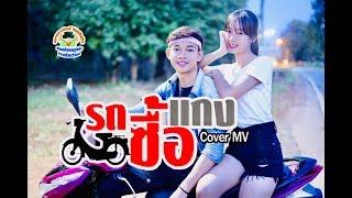 รถซื้อแกง ~ Cover MV โดยเขากวางอินดี้ Original : ซุปเปอร์ เขต [Cover MV]