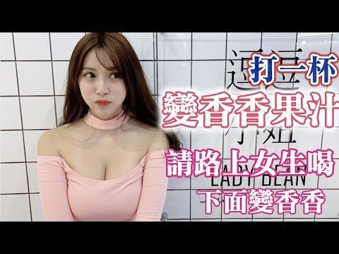 #2性福街訪:打一杯變香香果汁給路上女生喝