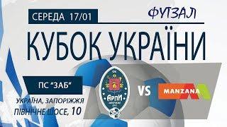 АРПІ Запоріжжя - Манзана-2 Київ. Кубок України
