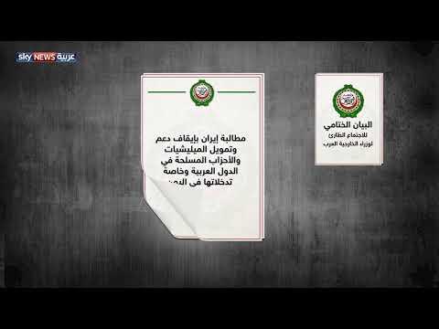 إدانة عربية للتدخلات الإيرانية  - نشر قبل 13 دقيقة