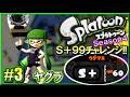 【スプラトゥーン】 S+99チャレンジ!! S+勢のガチマッチ実況4!! #3 【うらみスクスロ】
