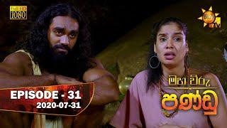 Maha Viru Pandu | Episode 31 | 2020-07-31 Thumbnail