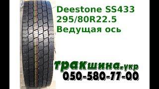 Обзор Deestone SS433 295/80 r22.5 Грузовая шина из Таиланда - Тракшина.укр