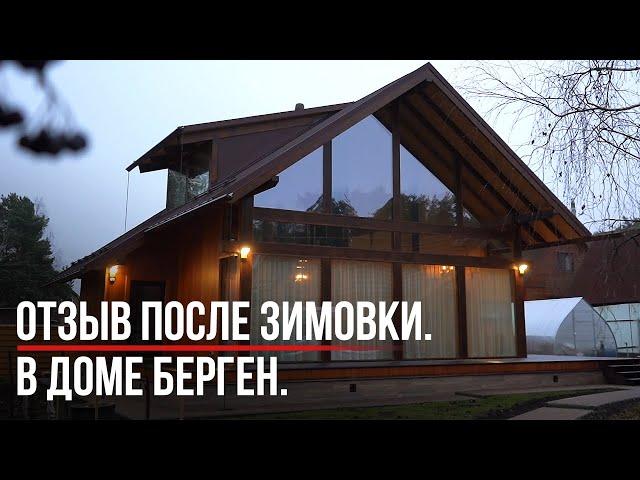 Отзыв Фахверк Домогацкого Дом Берген после зимы. Отзывы Экокомплект   панорамное остекление