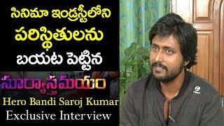 Suryasthamayam Movie Hero Bandi Saroj Kumar Exclusive Interview Film Jalsa