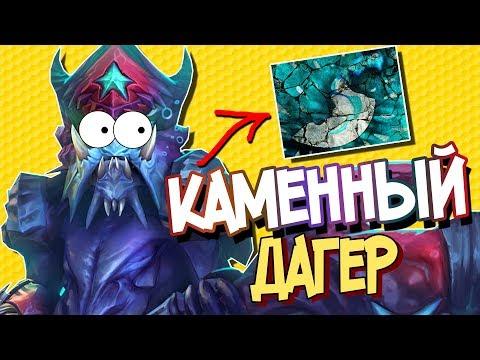 видео: МОЙ КАМЕННЫЙ ДАГЕР | Дота 2