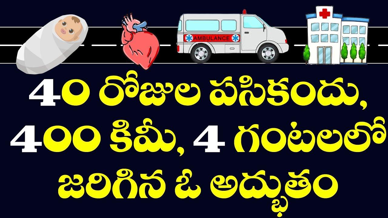 Mangalore to Bangalore 40 Days Baby Shifts in 4 hrs   Karnataka News   Top Telugu TV