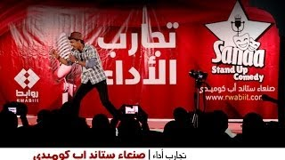 تجارب اداء | صنعاء ستاند اب كوميدي sana`a stand up comedy