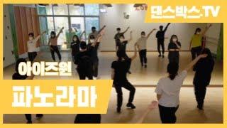 화목 8시 아이즈원 - 파노라마 안무 종로댄스학원
