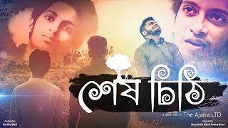 শেষ চিঠি (Bangla New Natok 2017) | Shesh Chithi | Bangla Short Film | The Ajaira LTD | Prottoy Heron