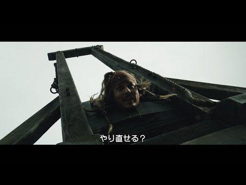 『パイレーツ・オブ・カリビアン/最後の海賊』MovieNEX特典映像 NGシーン公開