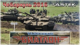 Танковый биатлон в Чебаркуле 2016 | ASTek