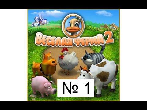 Как и где скачать игру Веселая Ферма 2