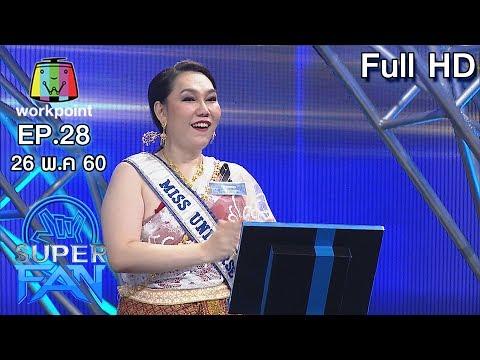 ย้อนหลัง แฟนพันธุ์แท้ SUPER FAN| รอบ Final | EP.28 | 26 พ.ค. 60 Full HD