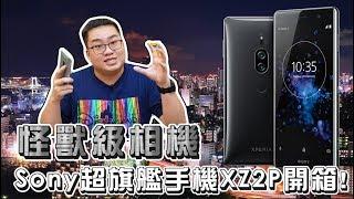 【Joeman】傳說中的怪獸級相機!Sony XZ2 Premium超旗艦手機開箱Unboxing
