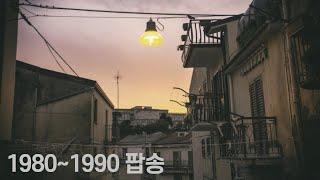 80년대 ~ 90년대 #옛팝송