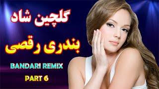 آهنگ جدید ریمیکس بندری شاد عروسی و رقصی | بهترین موزیک بندری | Bandari Remix - Part 6