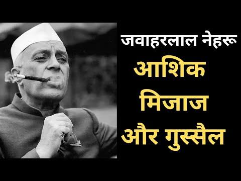 गुस्सैल और आशिक मिजाज जवाहरलाल नेहरू | Jawaharlal Nehru | Gazab India | Pankaj Kumar