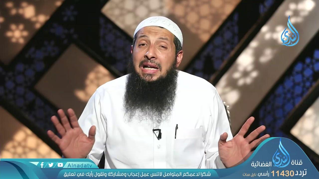 الندى:التجارة مع الله | ح20 | افهمها صح | الشيخ الدكتور عبد الرحمن الصاوي