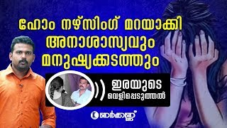 Immoral trafficking in the name of home nursing | Nerkkannu exposes graft with evidence