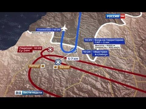 Турецкий истребитель ждал Су-24