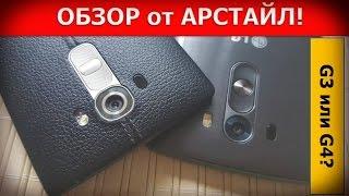 LG G3 или LG G4? Сравнение Объективно! / Арстайл /
