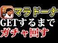 #455【ウイイレアプリ2019】最強能力値マラドーナGETするまでガチャ回す!!