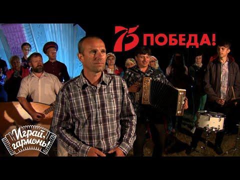 Играй, гармонь! | Сергей Миленко (Алтайский край) | Письмо