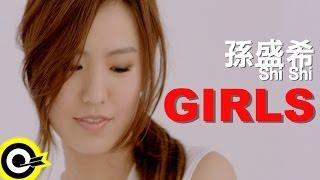 孫盛希 shi shi【GIRLS】Official Music Video HD