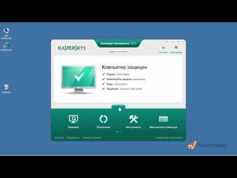 Переход от антивируса касперского к Internet Security 2012